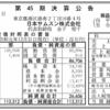 日本サムスン株式会社 第45期決算公告