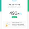【はじめてのスマホ決済】ペイペイ登録してゲットした500円で*ファミマスイーツ*を買う