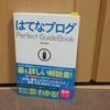 はてなブログPerfect Guide Book買いました!ブログ初心者は買うべし