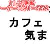 11/4追加!ポケモンカフェミックス通常オーダー攻略(501~550)