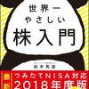 決算発表・・・☆2019/11/7(木)引け後