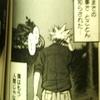 日本型ファンタジーの誕生⑪~『亜人』:永井圭