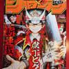 週刊少年ジャンプ2019年3号は新連載に話題沸騰大人気漫画「ニセコイ」二年ぶりの新作登場!