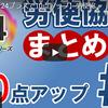 社労士試験対策☆労災の難所はスライド制!