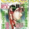 Cobalt 1999年10月号
