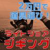 【予算2万円】ライトショアジギングを始めよう!【準備編1】