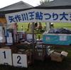 第16回 矢作王 鮎釣り大会 結果報告!