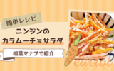 【相葉マナブ】『ニンジンのカラムーチョサラダ』を作ってみた《簡単レシピ》