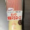 【やっと見つけた♪】お酒に絶対合うキユーピーの新商品「燻製マヨネーズ」をご紹介!!