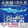 水族館の「リアル」さ:【感想】溝井裕一『水族館の文化史 ひと・動物・モノがおりなす魔術的世界』