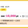 【ハピタス】楽天カードが10,000pt(10,000円)にアップ! 更に今なら7,000円相当のポイントプレゼントも!