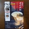 「風雲児」監修 つけ麺@宅麺 【お家麺13杯目】 【レビュー・感想】