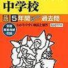 三輪田学園中学校では、1/14開催の直前説明会&1/17開催のミニ学校説明会の予約を学校HPにて受け付けているそうです!