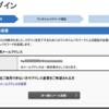 イオンカードのログインでワンタイムパスワードの送信画面をスキップする方法