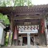 新四国曼荼羅 66番 地福寺