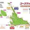 宮古島ワイドー(1)準備〜羽田空港