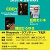 Rhapsody vol.60(開催中止・延期予定)
