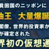 小堀ようすけの日本再生プロジェクトとは?仮想通貨が石油とコラボ?