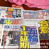 東京オリンピック2020延期報道を「追っかけてみた」(2) スポーツ紙編