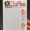 真っ白な超難関ジグソーパズル 100均でお手軽に!!夫婦で勝負!!