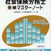 受講料10万円は高い?