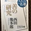 『100分で名著 善の研究』西田幾多郎 若松英輔