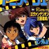 【1996年】【5月号】アニメージュ 1996.05