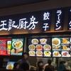 ジョッキのビールが飲めるフードコートで王記厨房の餃子食べた@浦和美園