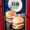 マクドナルドの風物詩 月見バーガー食べてきた