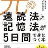 Kindle Unlimited で読めるオススメの速読本8冊