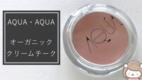 AQUA・AQUA(アクアアクア)オーガニッククリームチーク ミルキーフィグを使ったレビュー。