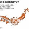 2040年の日本を考えると、消滅する自治体に不動産を持つのは危険!四国は終わってるわ