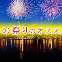 世界の祭りのおすすめは?生きているうちに行きたい面白い祭り12選