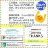 ≪当選★スタバ≫500円分eギフト2枚