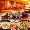 【オススメ5店】神田・神保町・秋葉原・御茶ノ水(東京)にある火鍋が人気のお店
