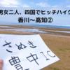 男女二人、四国でヒッチハイク!②【香川~高知】