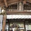 日本人は、「健康で元気に〇〇と」が良いようです。〜奈良県大和神社にて〜