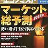 週刊エコノミスト 2012年12月25日号 2013年マーケット総予測