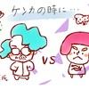 サガワ急便が繋いだパートナーシップ♡ 妄想ケンカ編