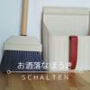 【SCHALTEN(シャルテン)のほうき】一度使ったら手放せない掃き心地!