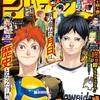 【ネタバレ感想】週刊少年ジャンプ 2020年32号