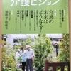 「介護ビジョン⑤」No.203に掲載されました。