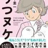 うつ病になった僕が田中圭一さんの『うつヌケ』を読んだ。
