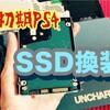 初期型PS4にSSD換装した話