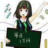 FX初心者が毎月1万円を稼ぐにはどうしたらいいか