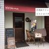 洋食&ワイン ビストロパグ