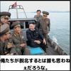 【国連は邪魔だ!】韓国さんムーディーズに格下げの危機も、赤化準備へ爆走中w