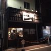 【今週のラーメン2073】 つけ麺一燈 (東京・新小岩) サバカレーつけ麺+小ライス