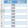 テーブルのあるフィールドのあるレコードだけ数式を変える方法
