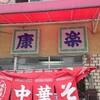 ~中華料理 康楽 台東区浅草~ 昔ながらの中華そば!芸人もあいするラーメンに大満足でした(*^_^*) 平成29年8月3日